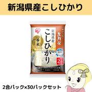 【メーカー直送】アイリスオーヤマ 生鮮米 新潟県産こしひかり 2合パック×30パックセット