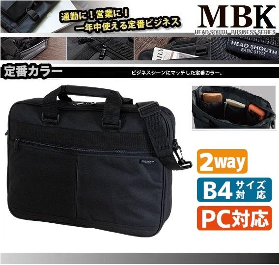 【定番】どんなビジネスシーンにもマッチ!MBK-02