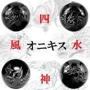 天然石 彫り四神獣オニキス(青龍・白虎・玄武・朱雀)【FOREST 天然石 パワーストーン】