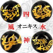 天然石 金彫り四神獣オニキス(青龍・白虎・玄武・朱雀)【FOREST 天然石 パワーストーン】