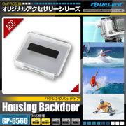 GoPro互換アクセサリー『ハウジングバックドア』(GP-0560)