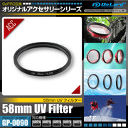 GoPro互換アクセサリー『58mm UVフィルター』(GP-0090)