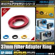 GoPro互換アクセサリー『37mmフィルターアダプターリング』(GP-0060) レッド