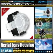 GoPro互換アクセサリー『エアリアルレンズハウジング』(GP-0630)