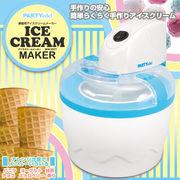 マクロス アイスクリームメーカー MCE-3377