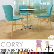 【カラーオーダー・張地が選べる】コリー 木製ダイニングチェア CORRY