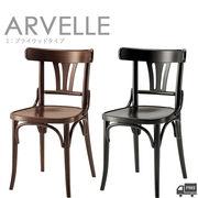アーベル 木製ダイニングチェア 1プライウッドタイプ ARVELLE