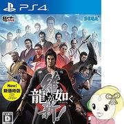 【PS4用ソフト】 龍が如く 維新! 新価格版 PLJM-80118