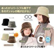 【生活雑貨】あったかリバーシブル帽子