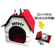 スヌ-ピーペットハウス 折りたたみ室内用犬小屋 ペットベッド