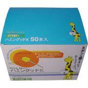 スポンジ歯ブラシ ハミングッドK 50本入(個別包装)