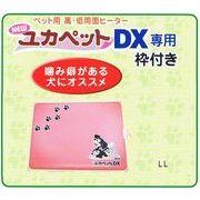 NEW ユカペットDX (枠有り) LL