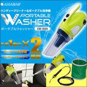クリーナー付きポータブル洗浄機 CW-1000