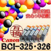 ★期間限定!!プライスダウン!!★CANON 互換インクカートリッジ BCI-325BK BCI-326BK、C、M、Y、GY