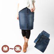 【M~3Lまで】【大きいサイズ】ペンシルデニムスカート 1点からご購入いただけます!