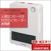 人感センサー付きセラミックヒーター メカ式 ECMS-1200S