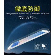 iPad air1/2 強化 ガラスフィルム iPad mini1/2/3 強化 ガラスフィルム  保護フィルム 液晶保護シート