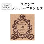 ■東京アンティーク■ メルシープリンセス