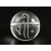 【彫刻ビーズ】水晶 8mm (素彫り) 「梵字」キリーク