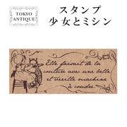 ■東京アンティーク■ 少女とミシン