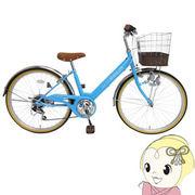 【メーカー直送】 M-811-BL マイパラス My Pallas 子供用自転車 24インチ 6段変速 ブルー
