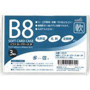 ソフトカードケースB8・3P 435-01