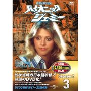 バイオニックジェミー Season 2-3 ( DVD3枚組 ) 3BW-203
