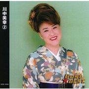 川中美幸 2 12CD-1098A