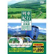 列車紀行 北海道 ( DVD4枚組 ) 18NTD-012