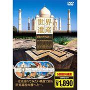 感動の世界遺産 3 ( DVD5枚組 ) 18WHD-011