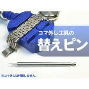 時計工具シリーズ  こまはずし工具の替えピン