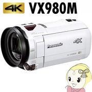 HC-VX980M-W パナソニック デジタルハイビジョン ビデオカメラ 4K対応 ホワイト
