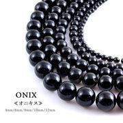 【オニキス】 天然石 一連♪4mm-12mmパワーストーン一連♪天然石ばら売り sspw-05