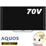 シャープ AQUOS 70V型 地上・BS・110度CSチューナー内蔵 3D対応4K対応 液晶テレビ LC-70XG35