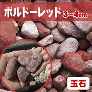 【送料無料】玉石砂利 ボルドーレッド/赤色 粒3-4cm 300kg(約4平米分)