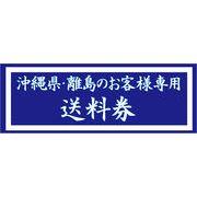 ◆離島のお客様専用【送料券】◆