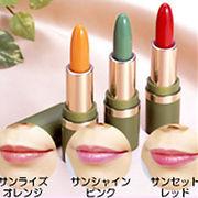 【販促用画像素材あり】「チェンジルージュ」1日中塗りたての美しさをキープできる落ちない口紅
