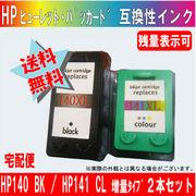 HP140XLBK(ヒューレット・パッカード)増量とHP141XLCLカラー増量の2本セット【どちらも残量表示可能】