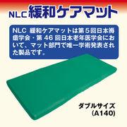 NLC緩和ケアマットダブルサイズ(A140)