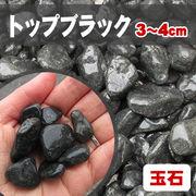 【送料無料】玉石砂利 トップブラック/黒色 粒3-4cm 300kg(約5平米分)