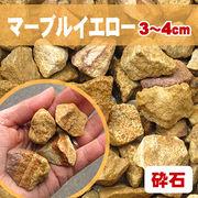 【送料無料】砕石砂利 マーブルイエロー/濃黄色 粒3-4cm 300kg(約5平米分)