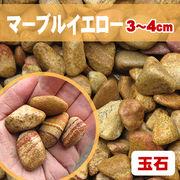 【送料無料】玉石砂利 マーブルイエロー/濃黄色 粒3-4cm 300kg(約5平米分)