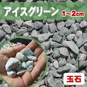 【送料無料】玉石砂利 アイスグリーン/緑色 粒1-2cm 500kg(約8平米分)