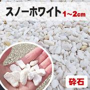 【送料無料】砕石砂利 スノーホワイト/白色 粒1-2cm 500kg(約5平米分)