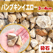 【送料無料】砕石砂利 パンプキンイエロー/黄色 粒3-4cm 500kg(約8平米分)