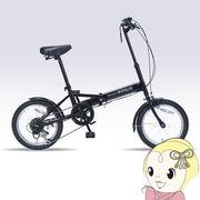 「メーカー直送」M-102-BK マイパラス 折畳自転車 16インチ ブラック 変速ギア付
