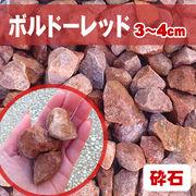 【送料無料】砕石砂利 ボルドーレッド/赤色 粒3-4cm 500kg(約8平米分)