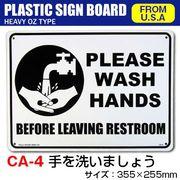 プラスティックサインボード CA-4 手を洗いましょう