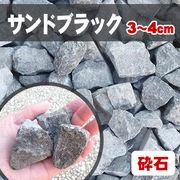 【送料無料】砕石砂利 サンドブラック/黒色 粒3-4cm 300kg(約4平米分)