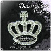 【即納】 デコレーションパーツ『王冠(大)』